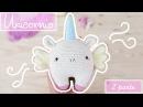 Unicornio Candy alas cuerno y orejas 2 2