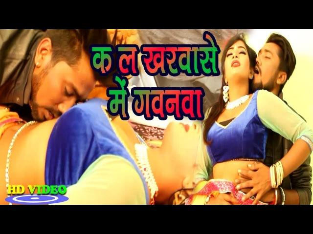 क ल खरवासे में गवना ||New HD Bhojpuri Song 2018||Singer Rana Singh||Mahli Films
