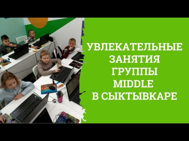Увлекательные занятия Кодологии курс MIDDLE в Сыктывкаре