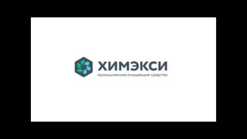 «Пром-Экси» - Универсальный щелочной концентрат. (1)