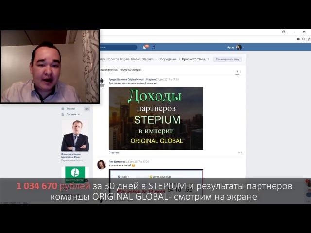 ШОК! 1 034 670 рублей за 30 дней в STEPIUM » Freewka.com - Смотреть онлайн в хорощем качестве