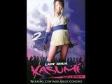 Lady Ninja Kasumi 2 full movie _ Erotic Film +18