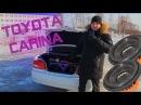 JDM и автозвук Обзор громкой Toyota Carina