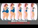 Диета Лесенка - ПРОСТОЙ способ для ЛЕНИВЫХ похудеть на 7 КГ