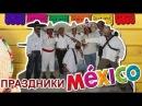 ПРАЗДНИКИ и фестивили в МЕКСИКЕ: День мертвых, Новый год-Часть 4
