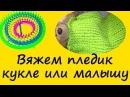 Связать детское одеяло на станке Лума. Вязание Loom Knitting. Вязание без спиц