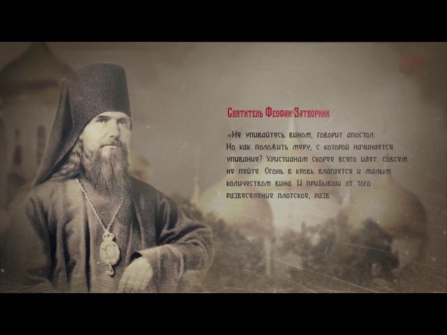 Святитель Феофан Затворник.Христианин не должен употреблять алкоголь