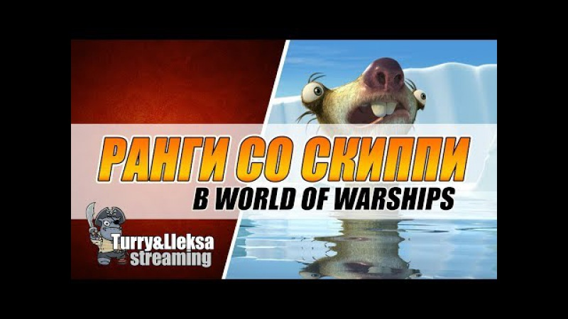 World of Warships 🍾 Ранговые бои со Скиппи