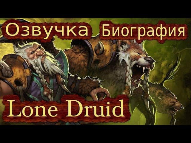 Dota 2   Биография и озвучка : Lone Druid.