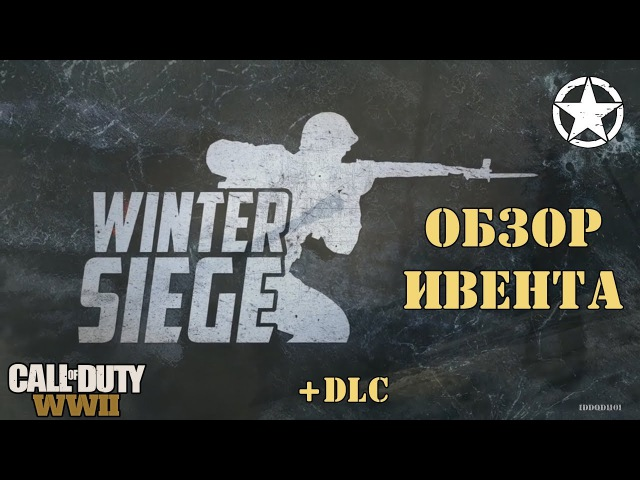 WWII Зимняя Осада ❄️ обзор ивента DLC