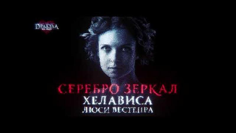 Хелависа - Серебро зеркал (OST Дракула. История вечной любви)