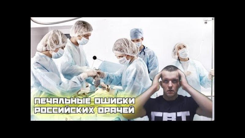 Печальные ошибки российских врачей
