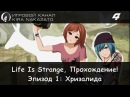 Прохождение от Камикадзе Life is Strange, Эпизод 1: Хризалида 4 (Русская озвучка)