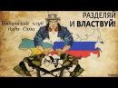 ✔ Украинец о России Удивительно но русские по прежнему любят украинцев