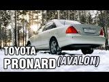 АМЕРИКАНСКИЙ ПРАВЫЙ РУЛЬ, тест и обзор Toyota PRONARD / AVALON