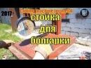 HOMEMADE. Стол Стойка для болгарки💥Отрезной станок по металлу из УШМ💥 СВОИМИ РУКАМИ август 2017 🆗