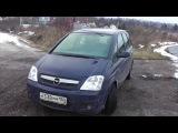 Opel Meriva - дешевая машина. Всегда ли это плохо
