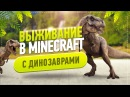 Сериал minecraft. Выживание в майнкрафт с динозаврами.