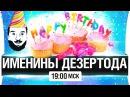ИМЕНИНЫ ДЕЗЕРТОДА в веселой компашке 19-00