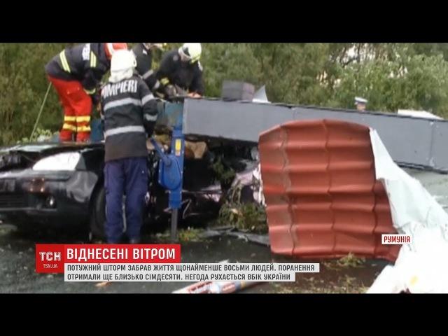 Потужний Буревій пронісся Румунією, є загиблі