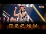 «ПЕСНИ» 1 сезон, 2 серия (17.02.2018)
