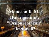 Моносов Б. М. - Курс Основы Магии (Лекция 02)