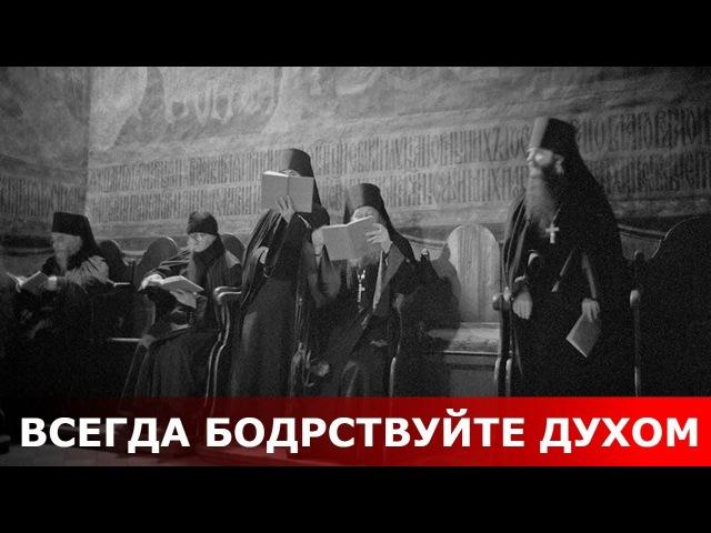Всегда бодрствуйте духом.Священник Игорь Сильченков