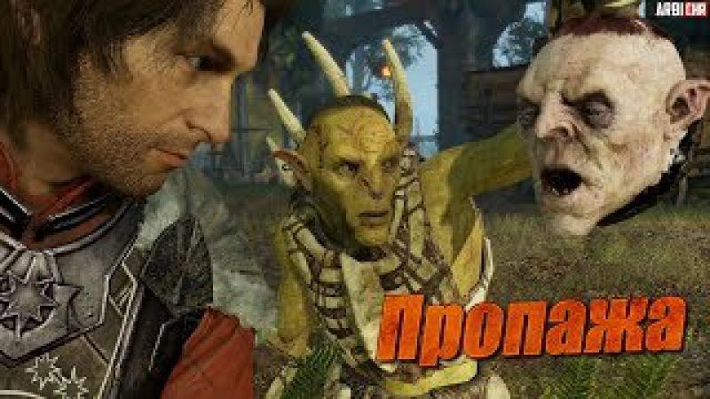 Middle-earth Shadow of War Прохождение 28 - Пропажа - Фаелас - Мабад - Беллас - Вождь Пройдоха