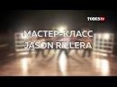Джейсон Риллера для TODES 1 промо к мастер классу 26 марта