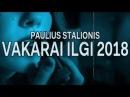 """PREMJERA Paulius Stalionis """"VAKARAI ILGI 2018"""