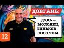 Владимир Довгань о Мавроди, биткоине, Дурове, Тинькове и МММ