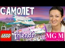 Путешествие на Самолете Лего Private Jet Lego Friends 41100 обзор на русском