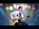 Песня фонарщиков LampLighters Alexey Rybnikov Cover by Theo