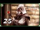 Assassin's Creed 2 ➪ Серия 25 ➪ Неудержимый ассассин