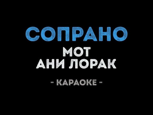 Мот и Ани Лорак - Сопрано (Караоке)