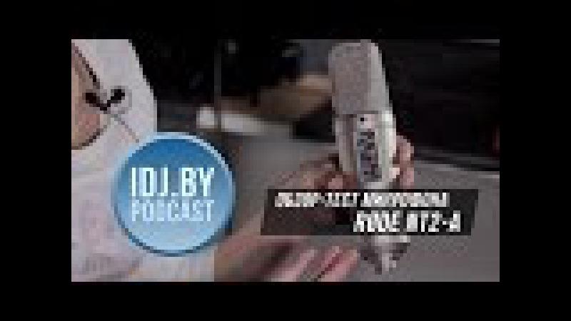 Обзор и тест микрофона RODE NT2-A. IDJ.by Podcast