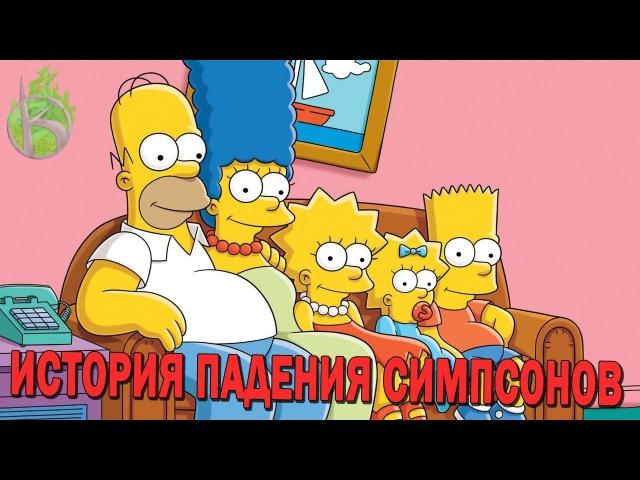 История ПАДЕНИЯ Симпсонов