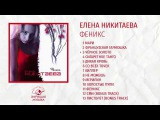 Елена Никитаева - Феникс