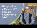 Даже не думайте о Master KIT пока не посмотрите это Мастер кит и религия Асылзат Мулкибаева