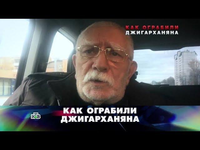 Новые русские сенсации: Как ограбили Джигарханяна