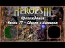 Прохождение Герои Меча и Магии 3. 17 - Сделка с дьяволом