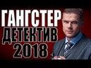 ГАНГСТЕР (2018) Русские детективы 2018 Новинки Сериалы Фильмы 2018 HD