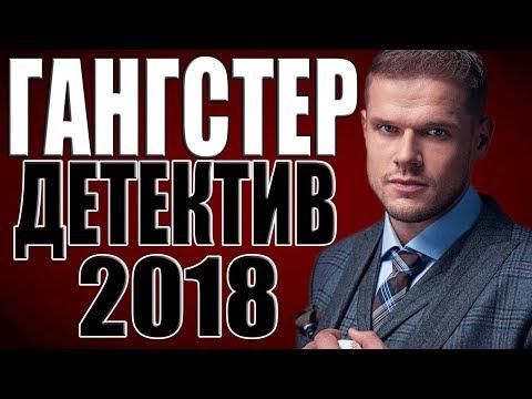 ГАНГСТЕР 2018 Русские детективы 2018 Новинки Сериалы Фильмы 2018 HD
