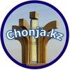 Чунджа.kz * инфо-портал