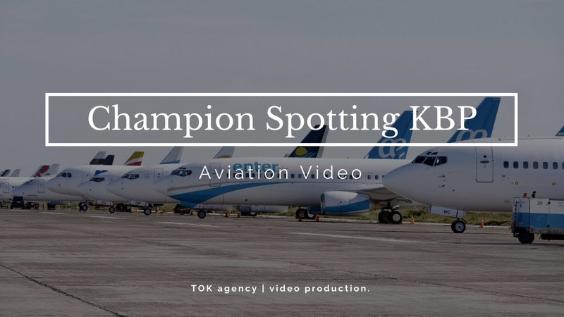 Champion Spotting KBP | Международный аэропорт Борисполь