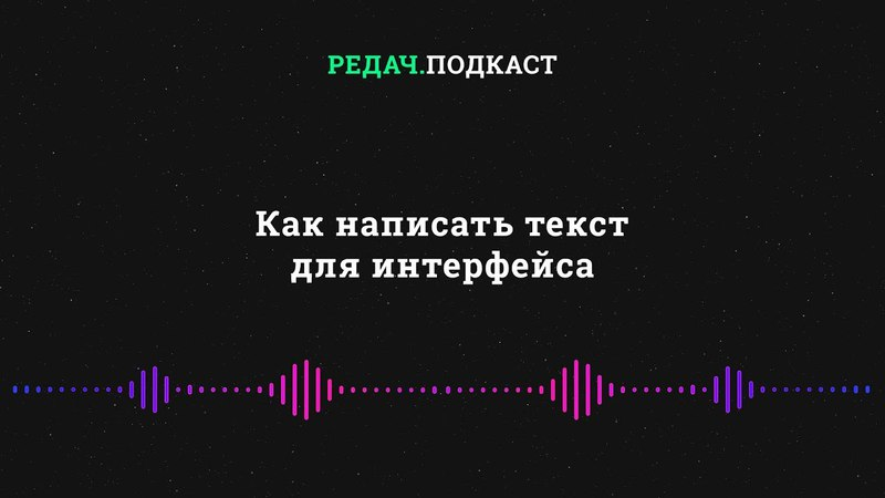 Редач.Подкаст Как писать текст для интерфейса