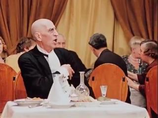 Официант, шампанского! Хамы! Киса Воробьянинов зажигает. 12 стульев 1971 г
