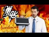 Биржа Мемов: Мемезорро MDK