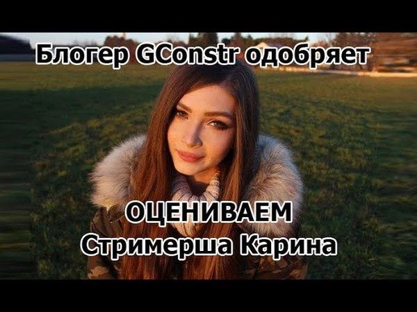Оцениваем ютуб канал СТРИМЕРША КАРИНА