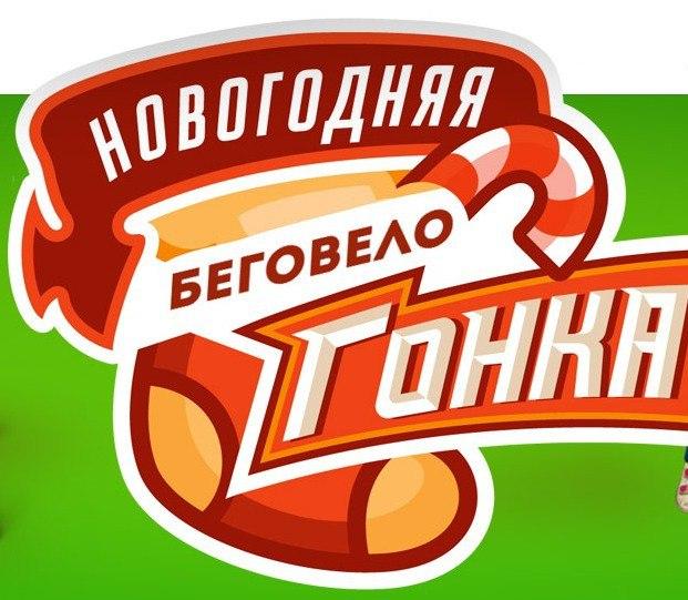 Афиша Тольятти НОВОГОДНЯЯ Беговелогонка 2018!
